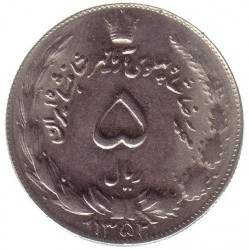 Moneda > 5riales, 1968-1978 - Irán  - obverse