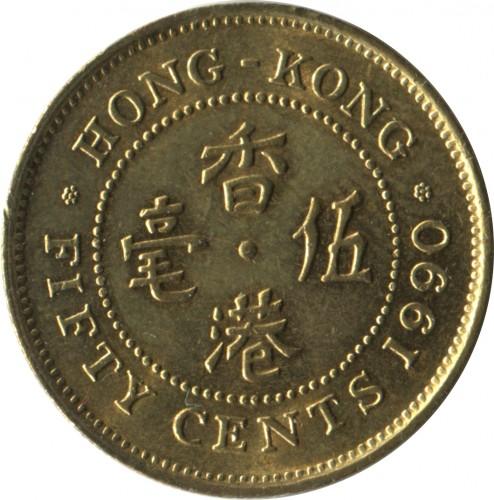 Hong kong 50 centesimi 1988 1990 km 62 catalogo for Moneta 50 centesimi