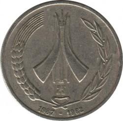 Moneda > 1dinar, 1987 - Algèria  (25è aniversari de l'Independència) - obverse