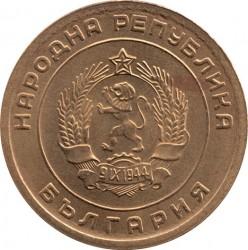 Кованица > 3стотинке, 1951 - Бугарска  - obverse