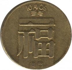 Монета > 10аво, 1982-1988 - Макао  - reverse