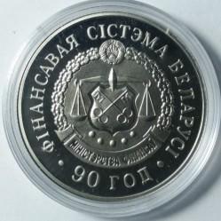Moneda > 1rublo, 2008 - Bielorrusia  (90 aniversario - Sistema Financiero de Bielorusia) - reverse