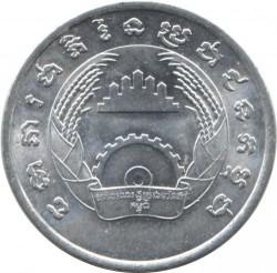 Moneta > 5senów, 1979 - Kambodża  - obverse