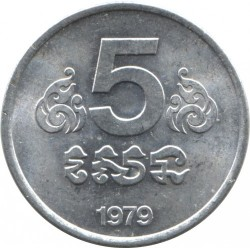 Moneta > 5senów, 1979 - Kambodża  - reverse