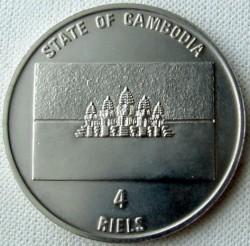 Монета > 4ріали, 1993 - Камбоджа  (Доісторичні тварини - Криптоклід) - obverse