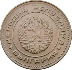 Pièce > 5stotinki, 1974-1990 - Bulgarie  - obverse