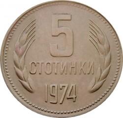 Pièce > 5stotinki, 1974-1990 - Bulgarie  - reverse