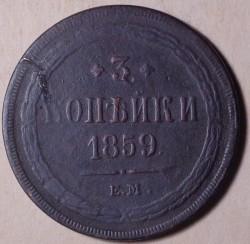 سکه > 3کوپک, 1859-1867 - روسیه  - reverse