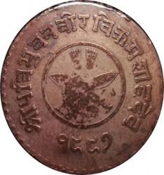 Moneta > 5paisos, 1935-1941 - Nepalas  - obverse