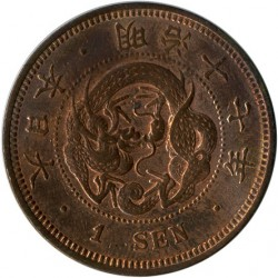 Coin > 1sen, 1873-1888 - Japan  - reverse