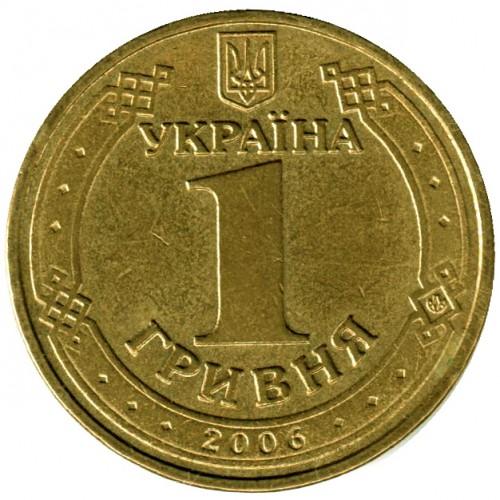 Одна гривна 2006 года цена монета полушка магазин каталог