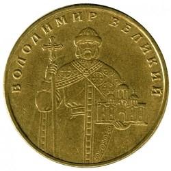 Pièce > 1hryvnia, 2004-2016 - Ukraine  (Volodymyr le Grand) - reverse