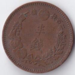 Coin > ½sen, 1873-1888 - Japan  - reverse