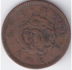Coin > ½sen, 1880 - Japan  - obverse