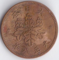 Coin > 5 rin, 1916-1919 - Japan  - obverse