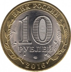 Moneda > 10rublos, 2016 - Rusia  (Belgorod Region) - reverse