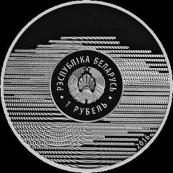Coin > 1ruble, 2016 - Belarus  (XXXI summer Olympic Games, Rio de Janeiro 2016) - obverse