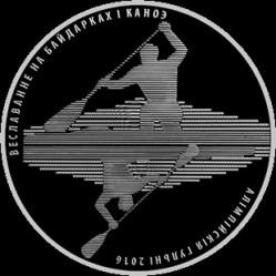 Coin > 1ruble, 2016 - Belarus  (XXXI summer Olympic Games, Rio de Janeiro 2016) - reverse