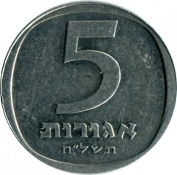 Монета > 5агорот, 1976-1979 - Ізраїль  - obverse