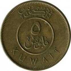 Кованица > 5филса, 2012-2015 - Кувајт  - obverse