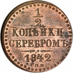 Монета > ½копейка, 1839-1848 - Русия  - obverse