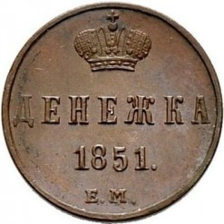 Moneda > 1denezhka, 1850-1855 - Rússia  - obverse