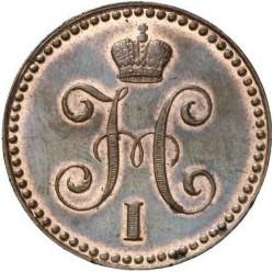 Moneda > 1kopek, 1839-1847 - Rusia  - obverse