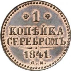 Moneda > 1kopek, 1839-1847 - Rusia  - reverse
