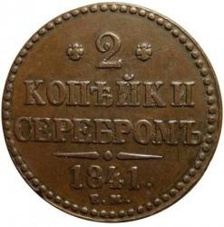 Münze > 2Kopeken, 1839-1848 - Russland  - reverse