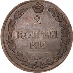 מטבע > 2קופייקה, 1810-1830 - רוסיה  - obverse