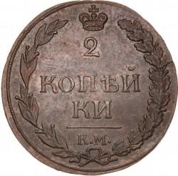 מטבע > 2קופייקה, 1810-1830 - רוסיה  - reverse