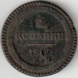 Minca > 2kopejky, 1802-1807 - Rusko  - reverse