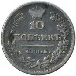 מטבע > 10קופייקה, 1810-1826 - רוסיה  - obverse