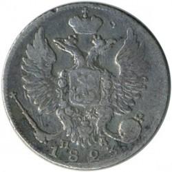 מטבע > 10קופייקה, 1810-1826 - רוסיה  - reverse