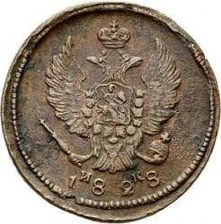 מטבע > 2קופייקה, 1828 - רוסיה  - obverse