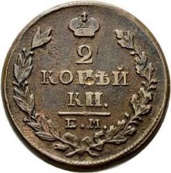 מטבע > 2קופייקה, 1828 - רוסיה  - reverse