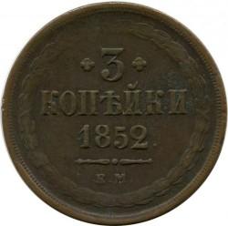 Монета > 3копейки, 1850-1859 - Россия  - reverse