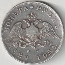 Coin > 1ruble, 1826-1831 - Russia  - reverse