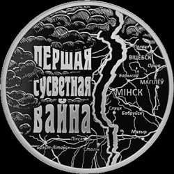 Moneda > 20rublos, 2014 - Bielorrusia  (100 aniversario - Primera Guerra Mundial) - obverse