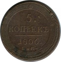 Münze > 5Kopeken, 1802-1810 - Russland  - reverse