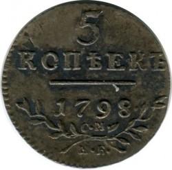 Монета > 5копійок, 1797-1801 - Росія  - reverse