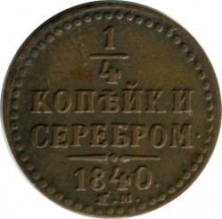 Coin > ¼kopek, 1839-1846 - Russia  - obverse