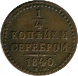 Coin > ¼kopek, 1839-1846 - Russia  - reverse