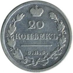 מטבע > 20קופייקה, 1810-1826 - רוסיה  - reverse