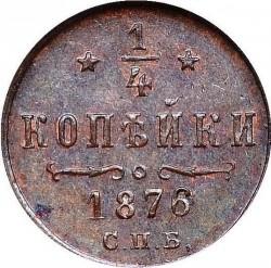 Münze > ¼Kopeke, 1867-1881 - Russland  - obverse