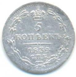 Монета > 5копеек, 1834 - Россия  (Серебро /серый цвет/) - reverse
