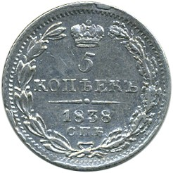 Monēta > 5kapeikas, 1832-1858 - Krievija  - obverse