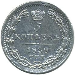 Moneta > 5kopiejek, 1832-1858 - Rosja  - reverse