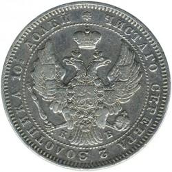 سکه > 1poltina, 1832-1858 - روسیه  - obverse