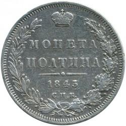 سکه > 1poltina, 1832-1858 - روسیه  - reverse